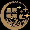 星宸燕窝 – 马来西亚燕窝加工厂及批发商 Logo